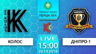 """20.10.18 """"КОЛОС"""" - """"ДНІПРО-1"""" 15:00 LIVE"""