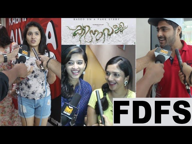 ????????? ?????? ????????? | KINAVALLI | MALAYALAM MOVIE | FDFS | THEATER REPORT | SUGEETH
