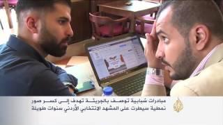 مبادرات لتشجيع الشباب الأردني على المشاركة بالانتخابات التشريعية