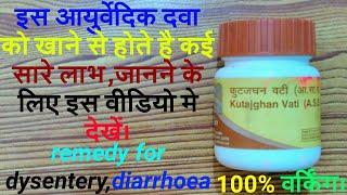 kutajghan vati|review|इस आयुर्वेदिक दवा को खाने से होते है कई सारे लाभ,जानने के लिए वीडियो को देखें।