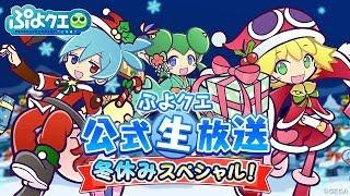 ぷよクエ公式生放送~冬休みスペシャル!~