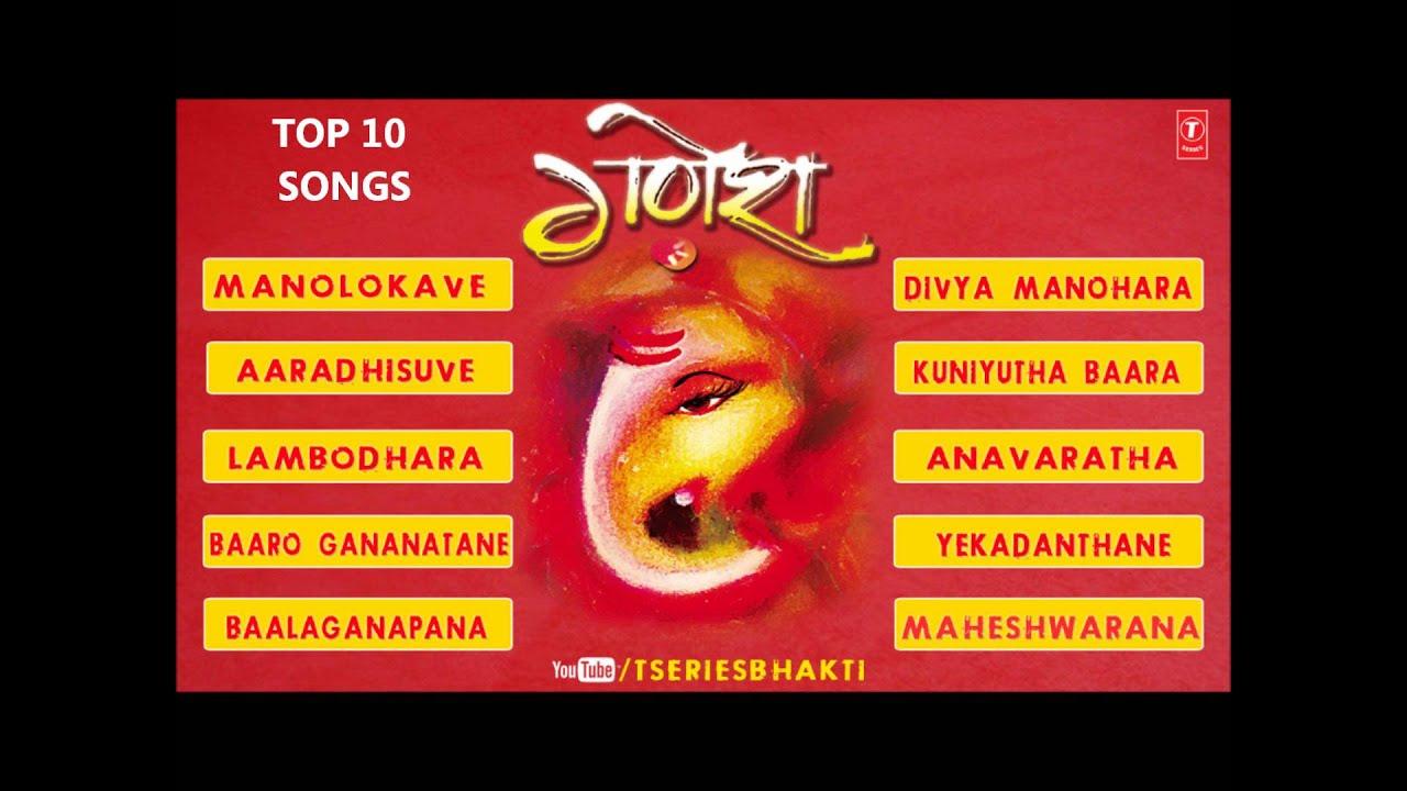 Sri subramanya swamy kannada songs shanthi swaroopa subramanya.