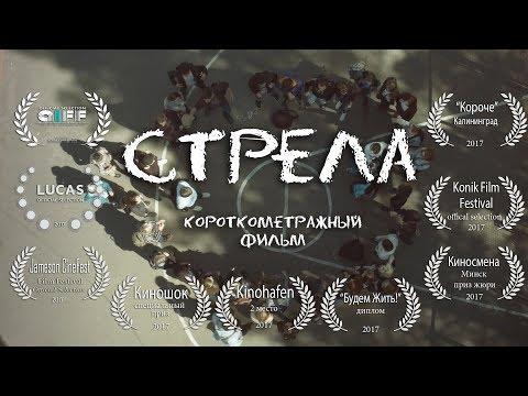 'СТРЕЛА', короткометражка, 2017