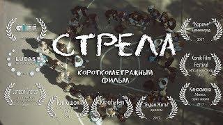 """СТРЕЛА"", короткометражка, 2017 г. (реж. Евгений Никитин)"