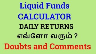 Liquid Fund CALCULATOR Doubts and Comments | Tamil Share