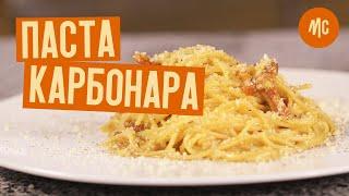 Карбонара спагетти рецепт классической итальянской паста carbonara без сливок от Марко Черветти.