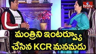 CM KCR Grandson Himanshu Interview with Minister | మంత్రిని ఇంటర్వ్యూ చేసిన కేసీఆర్ మనమడు |  hmtv