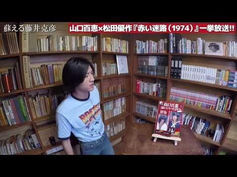 7/1~『赤い迷路』一挙放送!!
