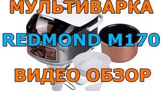 Видеообзор Redmond M170. Мультиварка Redmond RMC M170. Описание. Комплектация.