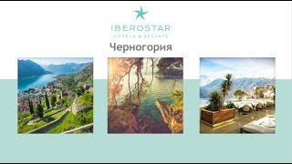 Iberostar Черногория 2020 RU