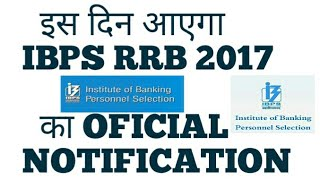 ibps rrb 2017 notifications 2017 Video