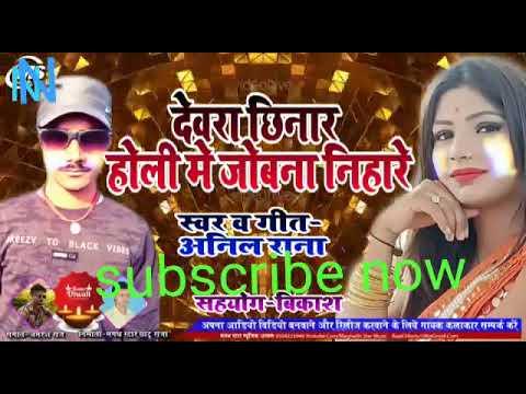 Holi 2019.. देवरा  छिनार  होली में, जोबना  निहारे.. Anil Rana Holi...