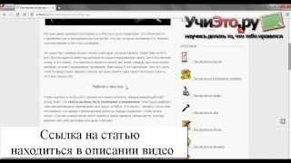 Как научиться быстро читать реп(http://uchieto.ru/kak-nauchitsya-bystro-chitat-rep/ - ПОЛНАЯ СТАТЬЯ http://vk.com/uchieto - Мы ВКонтакте ..., 2013-11-19T21:20:58.000Z)