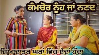 ਕੰਮਚੋਰ ਨੂੰ ਜਾਂ ਨਣਦ Kamchoor Nooh Or Nanad   Rana Rangi   Lovepreet Rangi   Latest Short Movie