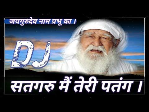 Satguru Main Teri Patang - [Baba Jaigurudev Dj SonG Mathura- Bhakti Dj Mix]- Mixer KarmVeer Amethi