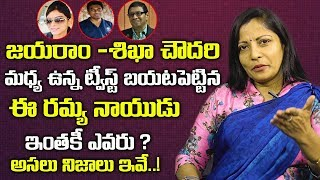 జయరాం శిఖా చౌదరి మధ్య అసలు ట్విస్ట్ | Shocking Twist Between Jayaram Chigurupati and Shika Chowdary