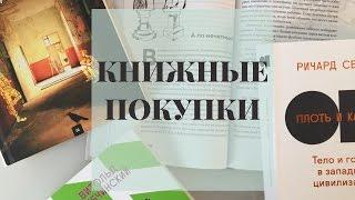 Non/Fiction 2016. Книжные покупки