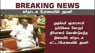 கர்நாடக பேரவையில் நம்பிக்கை வாக்கெடுப்பின் போது கடும் அமளி | Karnataka Assembly