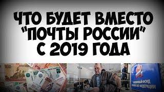 Во что превратится Почта России с 2019 года!