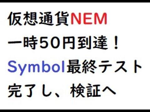 仮想通貨ネム(XEM)一時50円到達、Symbol最終ストレステスト完了し検証へ