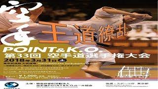 Karate 百花繚乱 ~ 佐藤塾 王道 空手 3部作~ ※第1部⇒ https://youtu.b...