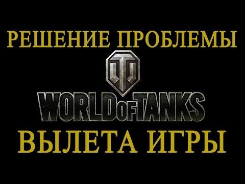 |World of Tanks| ВЫЛЕТАЕТ ИГРА ПРИ ЗАПУСКЕ (РЕШЕНИЕ)не запускается