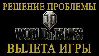 видео Что делать если игра world of tanks вылетает при запуске, игра не работает Windows 8, 7