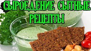🌱Сыроедение 📗 простое меню с рецептами (зелёный майонез, хлебци, салаты)