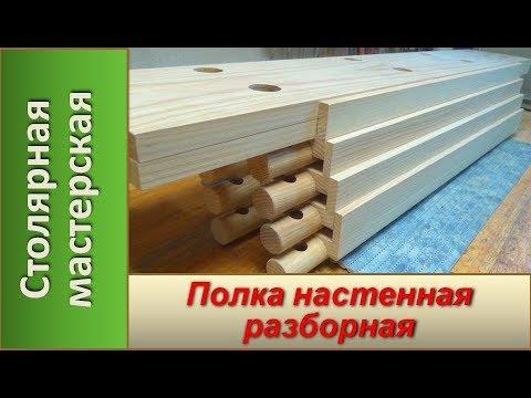 видео: Полка настенная из дерева. Деревянная полка - конструктор / wooden shelf