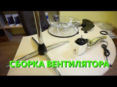 Вентилятор Напольный Инструкция По Сборке - фото 7