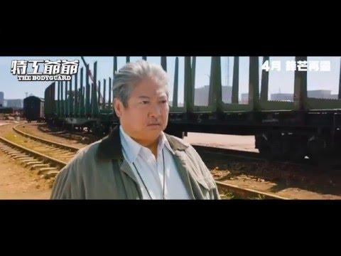 特工爺爺 (The Bodyguard)電影預告