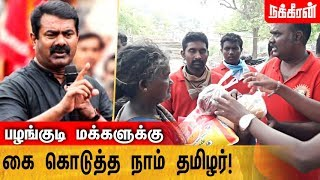 Seeman | Naam Tamilar Katchi