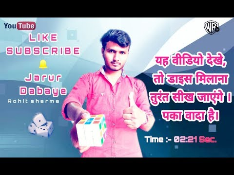 #How To Solve the Rubik's cube | Rohit sir | In 02:21 sec.