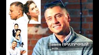 Павел Прилучный: Семейный мажор (10.02.2OI8)