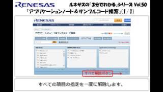 サムネイル - アプリケーションノート&サンプルコード検索
