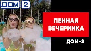 Дом 2 2016 отжиг в бассейне Пенная вечеринка zakazdj Ru