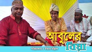 Abuler Biya | আবুলের বিয়া | Bangla Natok 2018 | Ft Humayun Kabery | Evan Mallik