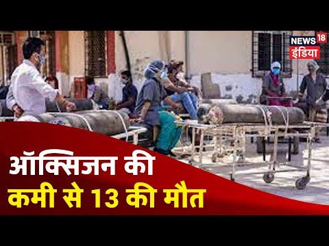 Goa Medical College में Oxygen की कमी की वजह से 13 की मौत, विधायक Vijai Sardesai का आरोप