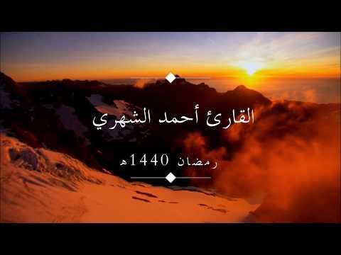 تلاوة من سورة البقرة غرة رمضان القارئ أحمد الشهري