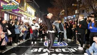 2018/11/10💎EP207💎#2 홍대 버스킹! 역대급 참가자 총 출동!! (춤추는곰돌:AF STARZ:AF SHOW)