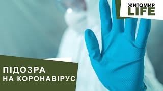 У Житомирі перевірили на наявність коронавірусу дитину, яка повернулася із Китаю