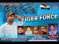 देश हित में समर्पित, एक नया जज्बा || टाइगर फ़ोर्स || Tiger Force || Keval Prajapati