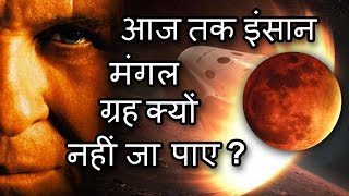 मंगल यात्रा सम्भव या असम्भव ? Journey to Mars | Difficulties of manned mission to mars in Hindi