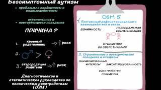 Диагностика.Расстройство аутистического спектра | Здоровье | Медицина