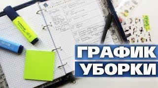 Список домашних дел. Мой график уборки - Anastasiya Lapotentova