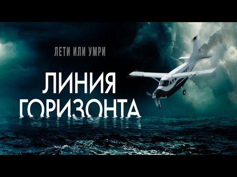 Линия горизонта (2020) триллер, приключения, катастрофы, фильм