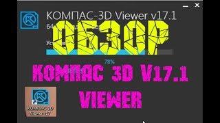 Обзор КОМПАС-3D Viewer V17.1