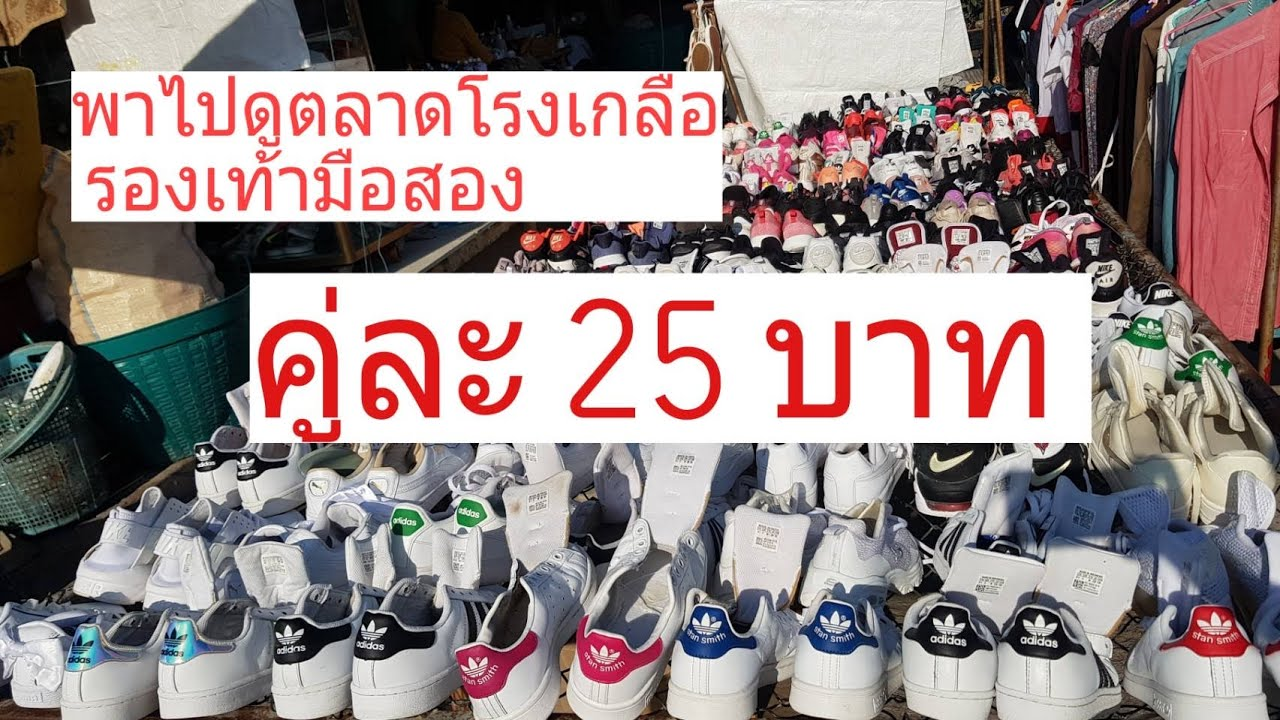 รองเท้ามือสองตลาดโรงเกลือ สระแก้ว #ขายอะไรดีปี2020
