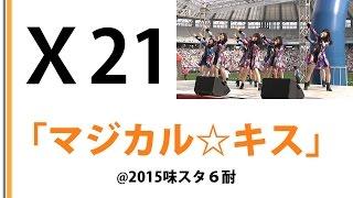 次世代ユニットX21が11月7日(土)に開催された 「2015味スタ6耐」...