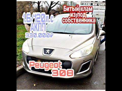 Осмотр Peugeot 308 2011г. 1.6 АТ. 330 т.р. Битый АВТОХЛАМ из под собственника.